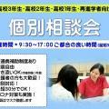 *最短30分!ご都合の良い時間でOK*個別相談会/横浜医療秘書歯科助手専門学校