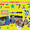 TCA東京ECO動物海洋専門学校 アニ☆フェス 超貴重!トラの赤ちゃんがやってくる!