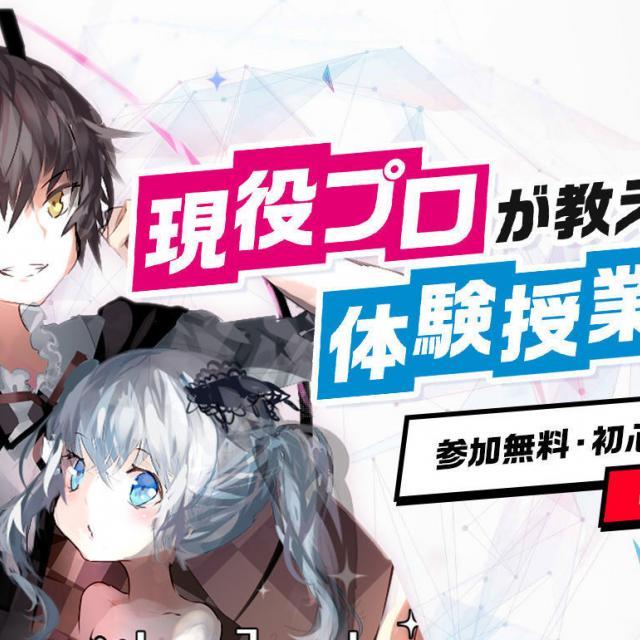 バンタンゲームアカデミー 東京校 ☆7月の体験セミナー☆2