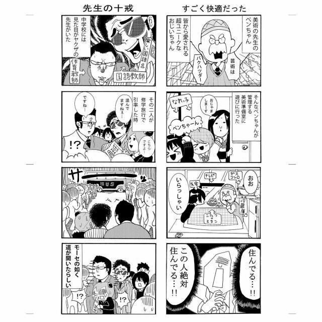 日本デザイン福祉専門学校 10/24(日)「マンガ入門」マンガアニメキャラクター1