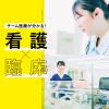 札幌看護医療専門学校 【チーム医療】看護師×臨床工学技士コラボ体験