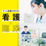 【チーム医療】看護師×臨床工学技士コラボ体験の詳細
