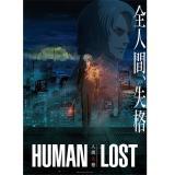 劇場アニメ『HUMAN LOST 人間失格』でアフレコ体験の詳細