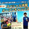 大阪リゾート&スポーツ専門学校 【来校型】プロから教わるスペシャル体験イベント★