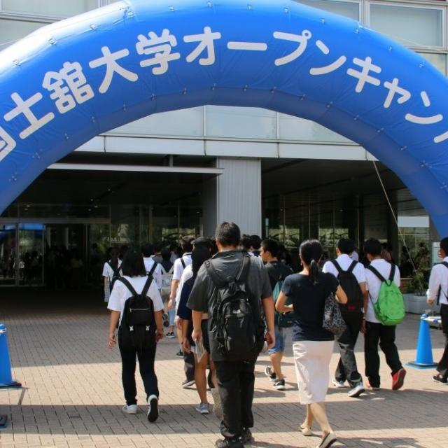 国士舘大学 【多摩】第5回オープンキャンパス1
