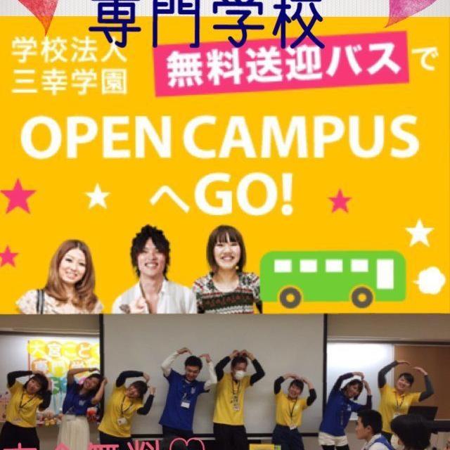 群馬・栃木・長野・新潟からの無料送迎バス付オープンキャンパス