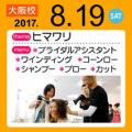 「ひまわり」がイベントテーマです!【大阪校】