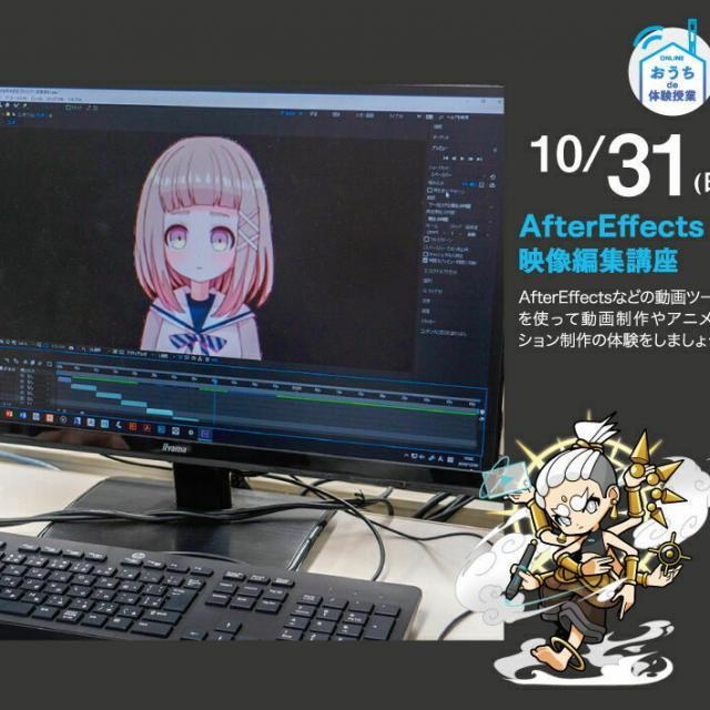 大阪総合デザイン専門学校 動画制作体験1
