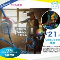 大阪総合デザイン専門学校 VRコンテンツ制作 <アートクリエイティブコース>