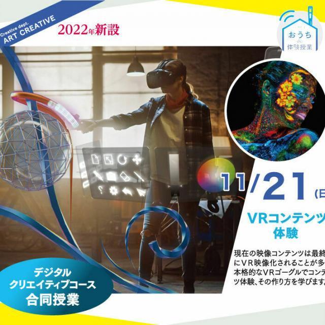 大阪総合デザイン専門学校 VRコンテンツ制作 <アートクリエイティブコース>1