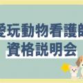大阪ビジネスカレッジ専門学校 愛玩動物看護師資格 説明会