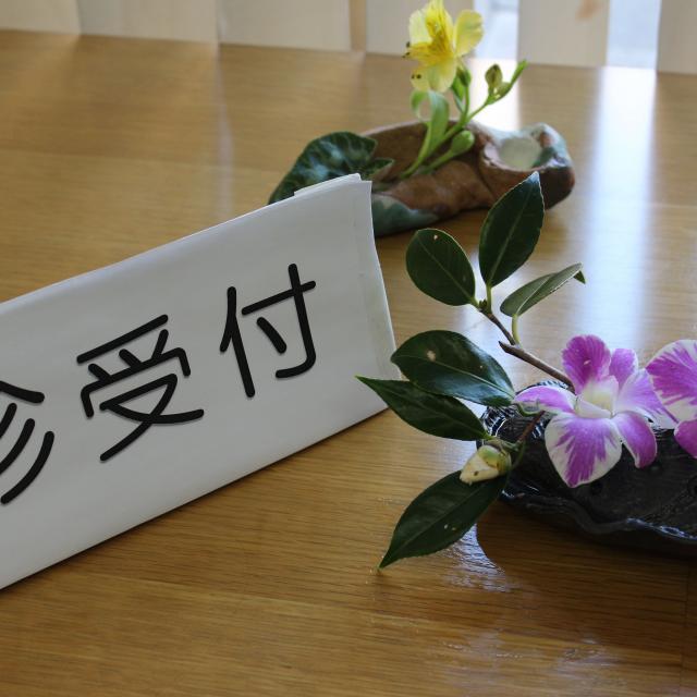 岩国YMCA国際医療福祉専門学校 花を飾ってプチおもてなし【医療秘書学科体験】2