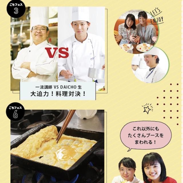 大阪調理製菓専門学校 【AO入試エントリー資格取得!】ごちそうフェスタ3