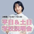 東京ITプログラミング&会計専門学校名古屋校 ★学校説明会★