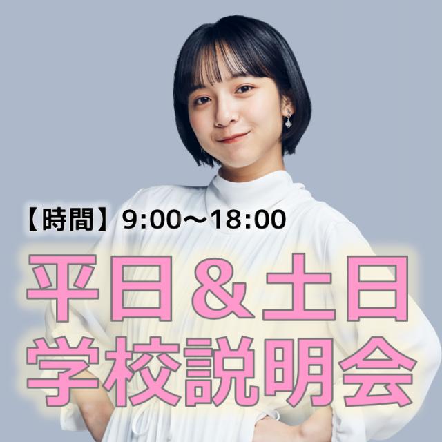 東京ITプログラミング&会計専門学校名古屋校 ★学校説明会★1