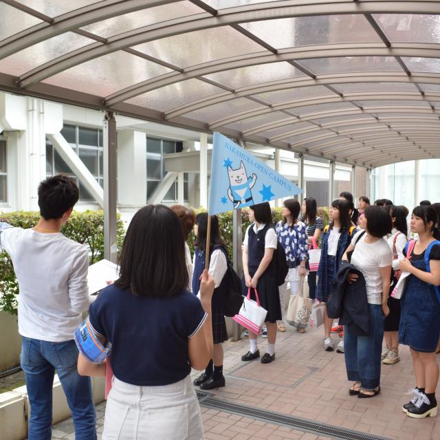 中村学園大学 キャンパス見学会1