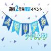 東京観光専門学校 高校2年生限定イベント☆メモリアルチャレンジ