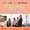 専門学校 長野ビジネス外語カレッジ 語学を学ぶインターナショナルなキャンパスを見てみよう