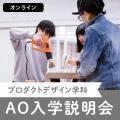 大阪デザイナー専門学校 【プロダクトデザイン学科】AO入学説明会