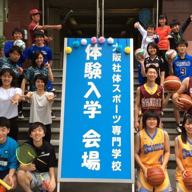 大阪社体スポーツ専門学校 ★スポーツトレーナー系体験入学★3