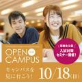 新潟薬科大学 【10/18(日)】オープンキャンパス開催!