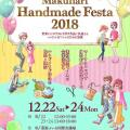専門学校 千葉デザイナー学院 Makuhari Handmade Festa 2018 開催!