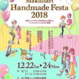 Makuhari Handmade Festa 2018 開催!の詳細
