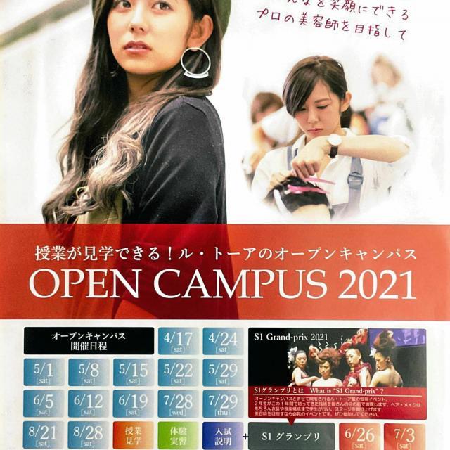 ル・トーア東亜美容専門学校 OPEN CAMPUS 20212