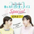 仙台幼児保育専門学校 3/24(日) 限定のオープンキャンパスspecial開催!