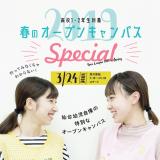 年3回限定の特別なオープンキャンパス【special】開催!の詳細