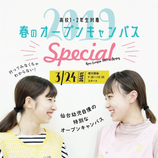 仙台幼児保育専門学校 年3回限定の特別なオープンキャンパス【special】開催!1