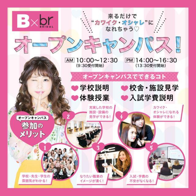 東京ビューティー&ブライダル専門学校 ★オープンキャンパス1