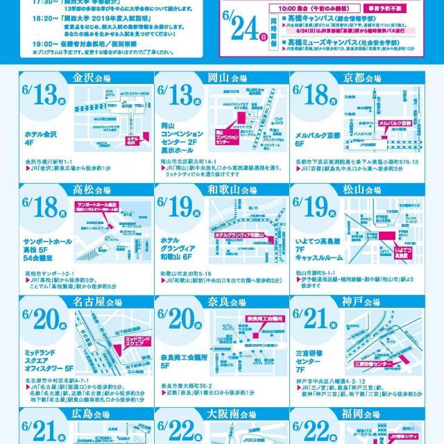 関西大学 入試説明会~大阪南会場~2