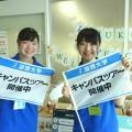 淑徳大学 オープンキャンパス(総合福祉・コミュニティ政策)