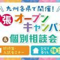 福岡リゾート&スポーツ専門学校 みんなの地元で開催!出張オープンキャンパス