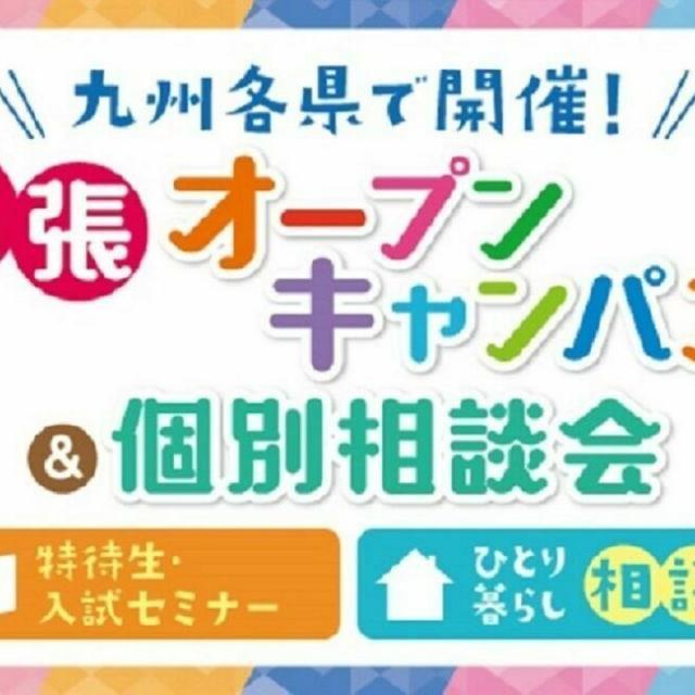 福岡リゾート&スポーツ専門学校 みんなの地元で開催!出張オープンキャンパス1