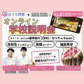 【オンラインオーキャン♪】お家から気軽に参加OK♪/札幌スイーツ&カフェ専門学校