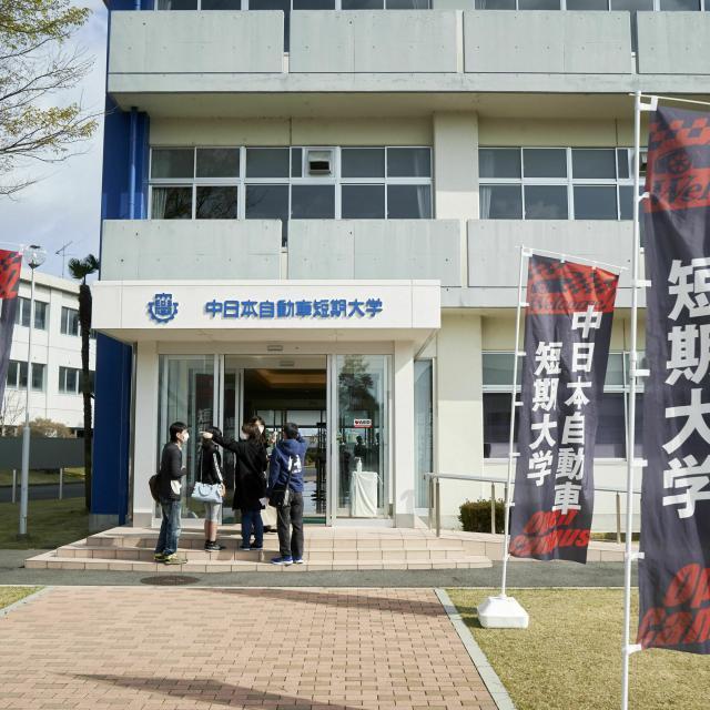 中日本自動車短期大学 自動車好き集まれ!NACのことを知ろう!1