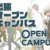 専門学校北海道リハビリテーション大学校 出張オープンキャンパス in北見