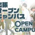 専門学校北海道リハビリテーション大学校 出張オープンキャンパス in函館