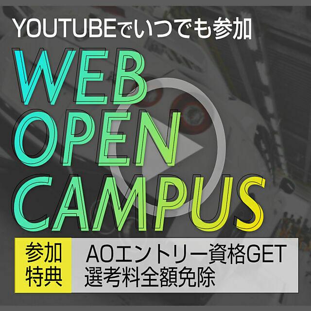 専門学校 読売自動車大学校 ☆9月開催☆【動画視聴型】Webオープンキャンパス1