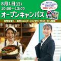 戸板女子短期大学 8/1(日)食物・国コミ限定!来校型入試対策オーキャン