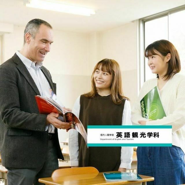 神戸海星女子学院大学 【英語観光学科】個別相談型オープンキャンパス2