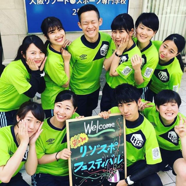 大阪リゾート&スポーツ専門学校 この日限りの特別イベント★サマーフェスティバル!1