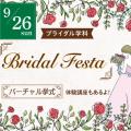 名古屋観光専門学校 【チャペルで結婚式体験♪】バーチャル挙式+選べる体験講座