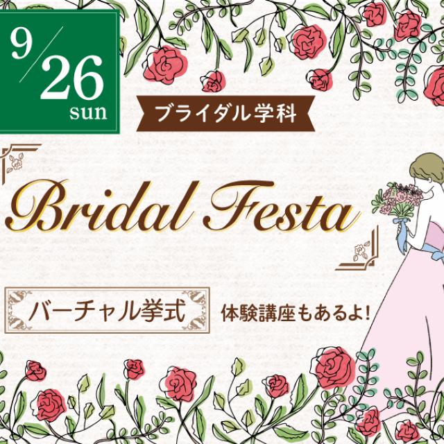 名古屋観光専門学校 【チャペルで結婚式体験♪】バーチャル挙式+選べる体験講座1