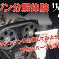 関東工業自動車大学校 エンジン分解