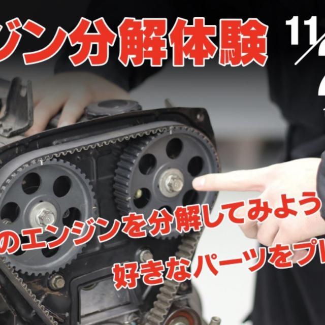 関東工業自動車大学校 エンジン分解1