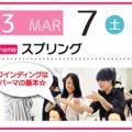 小出美容専門学校 「スプリング」がイベントテーマです!【堺本校】