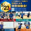 名古屋リゾート&スポーツ専門学校 【在校生による特別イベント】選べる4つの職業体験会